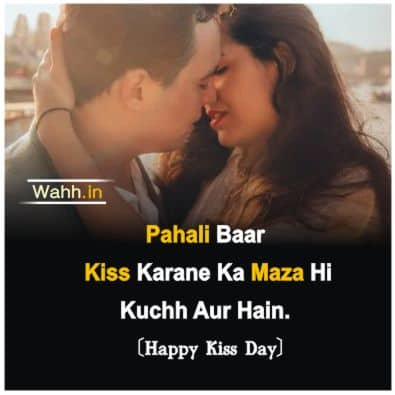 Kiss Day Messages  In Hindi