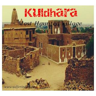 real story of kuldhara जैसलमेर