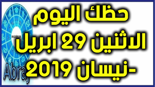 حظك اليوم الاثنين 29 ابريل-نيسان 2019