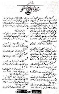 Khat Tumhare Mustard By Aisha Tanveer Urdu Afsana Free Download Pdf