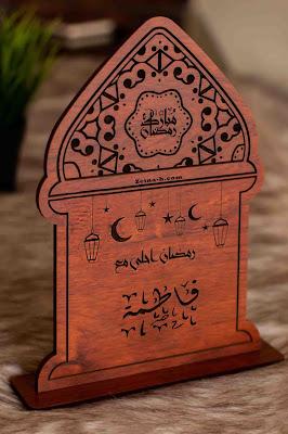 صور رمضان أحلى مع فاطمة