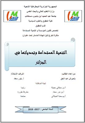 مذكرة ماستر: التنمية المستدامة وتحدياتها في الجزائر PDF