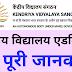 Kendriya vidyalaya admission 2021-22 Form for class 1,2,3,4,5,6,7,8,9,10,11,12
