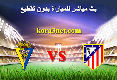 مباراة اتلتيكو مدريد وقادش