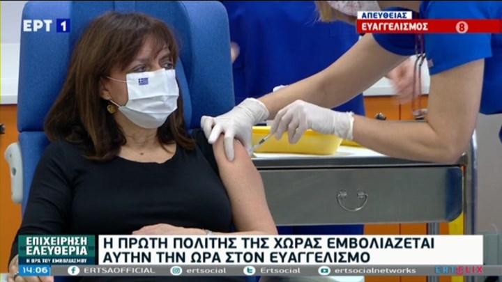 Κορονοϊός: Εμβολιάσθηκε η Πρόεδρος της Δημοκρατίας