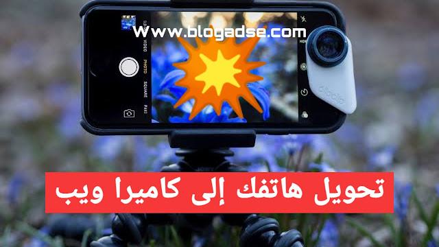 كاميرا مراقبة,كاميرا,اندرويد,مراقبة,تحويل الهاتف الى كاميرا كانون,تحويل كاميرا هاتفك الى كاميرا مراقبة,كيف تحول هاتفك إلى كاميرا مراقبة,هاتف,تطبيق,تحويل الهاتف الى كاميرا,هاتف قديم,تحويل هاتفك الى كامرة نيكون,حول هاتفك إلى منظار