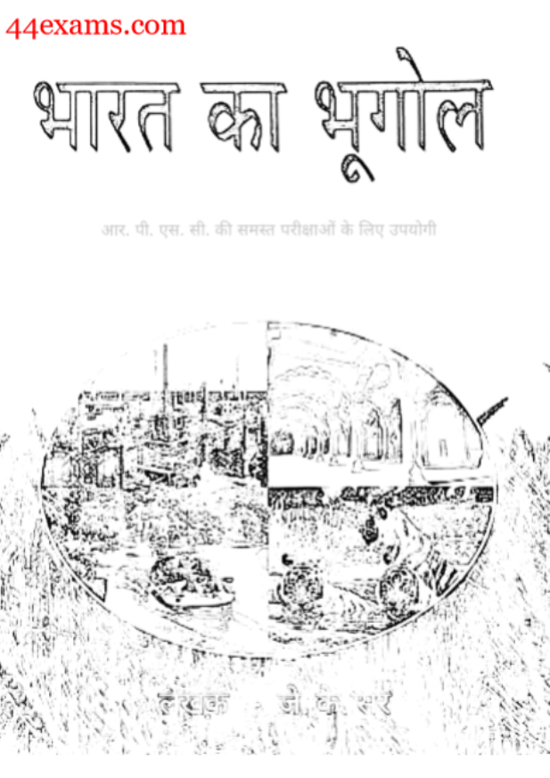 भारत का भूगोल हैण्ड रिटेन नोट्स : सभी प्रतियोगी परीक्षा हेतु हिंदी पीडीऍफ़ पुस्तक | Indian Geography Hand Written Notes : For All Competitive Exam Hindi PDF Book