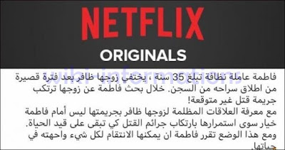Fatma series, story, cast, show times, channels, and many details about it