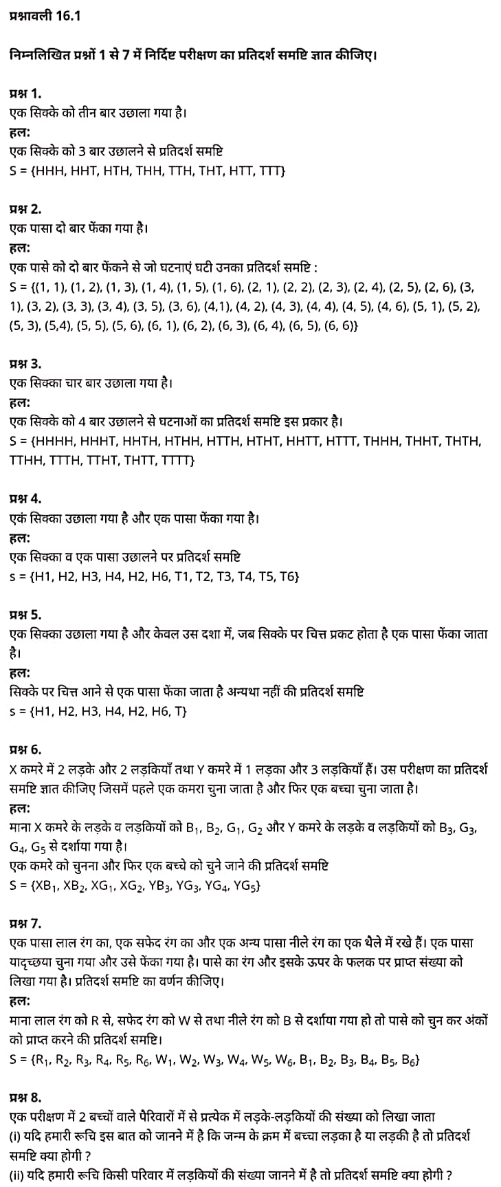 Probability,   what is probability in statistics,  types of probability,  probability questions,  probability math problems,  probability formulas,  probability examples,  probability of an event,  probability in hindi,   प्रायिकता,  प्रायिकता क्या है,  प्रायिकता के प्रश्न,  प्रायिकता की परिभाषा बताइए,  प्रायिकता का सूत्र गणित में,  प्रायिकता कक्षा 10, प्रायिकता कक्षा 9, प्रायिकता सिद्धांत pdf,  प्रायिकता वितरण,   Class 11 matha Chapter 16,  class 11 matha chapter 16, ncert solutions in hindi,  class 11 matha chapter 16, notes in hindi,  class 11 matha chapter 16, question answer,  class 11 matha chapter 16, notes,  11 class matha chapter 16, in hindi,  class 11 matha chapter 16, in hindi,  class 11 matha chapter 16, important questions in hindi,  class 11 matha notes in hindi,   matha class 11 notes pdf,  matha Class 11 Notes 2021 NCERT,  matha Class 11 PDF,  matha book,  matha Quiz Class 11,  11th matha book up board,  up Board 11th matha Notes,  कक्षा 11 मैथ्स अध्याय 16,  कक्षा 11 मैथ्स का अध्याय 16, ncert solution in hindi,  कक्षा 11 मैथ्स के अध्याय 16, के नोट्स हिंदी में,  कक्षा 11 का मैथ्स अध्याय 16, का प्रश्न उत्तर,  कक्षा 11 मैथ्स अध्याय 16, के नोट्स,  11 कक्षा मैथ्स अध्याय 16, हिंदी में,  कक्षा 11 मैथ्स अध्याय 12, हिंदी में,  कक्षा 11 मैथ्स अध्याय 16, महत्वपूर्ण प्रश्न हिंदी में,  कक्षा 11 के मैथ्स के नोट्स हिंदी में,  मैथ्स कक्षा 11 नोट्स pdf,  मैथ्स कक्षा 11 नोट्स 2021 NCERT,  मैथ्स कक्षा 11 PDF,  मैथ्स पुस्तक,  मैथ्स की बुक,  मैथ्स प्रश्नोत्तरी Class 11, 11 वीं मैथ्स पुस्तक up board,  बिहार बोर्ड 11 वीं मैथ्स नोट्स,   कक्षा 11 गणित अध्याय 16,  कक्षा 11 गणित का अध्याय 16, ncert solution in hindi,  कक्षा 11 गणित के अध्याय 16, के नोट्स हिंदी में,  कक्षा 11 का गणित अध्याय 16, का प्रश्न उत्तर,  कक्षा 11 गणित अध्याय 16, के नोट्स,  11 कक्षा गणित अध्याय 16, हिंदी में,  कक्षा 11 गणित अध्याय 16, हिंदी में,  कक्षा 11 गणित अध्याय 16, महत्वपूर्ण प्रश्न हिंदी में,  कक्षा 11 के गणित के नोट्स हिंदी में, गणित कक्षा 11 नोट्स pdf,   गणित कक्षा 11 नोट्स 2021 NCERT,  गणित कक