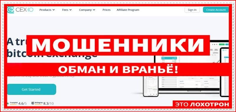 Мошеннический сайт cex.io – Отзывы? Компания CEX IO LTD. мошенники! Информация