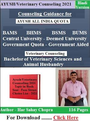 Veterinary & Ayush Book 2021 (Hindi)