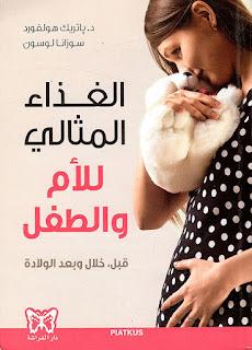 الغذاء المثالي للأم والطفل. قبل وأثناء الحمل، وبعد الولادة كتب مفيدة للأم والطفل