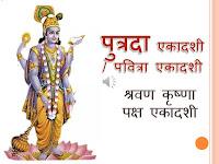 Holy-Putrada-Ekadashi-2016-This-year-August-14-2016-Sunday-will-be-celebrated-पवित्रा (पुत्रदा) एकादशी 2016 इस वर्ष 14 अगस्त 2016 (रविवार) को मनाया जायेगा