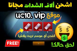 اشحن من موقع uc10. vip شدات ببجي مجانا الموسم 17 ببلاش