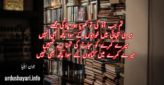Tum Aao Gi Tou khoya hua pao gi muj mie Tanhai Shayari by Jaun Elia -  4 lines best poetry with image and urdu font