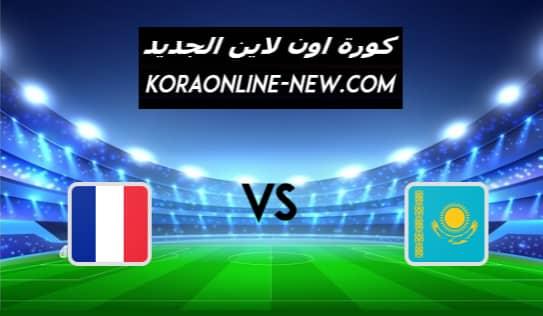مشاهدة مباراة فرنسا وكازاخستان بث مباشر اليوم 28-3-2021 تصفيات أوروبا المؤهلة لكأس العالم