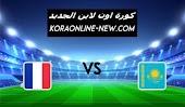 نتيجة مباراة فرنسا وكازاخستان اليوم 28-3-2021 تصفيات أوروبا المؤهلة لكأس العالم