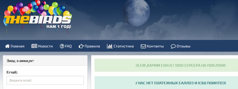 Мошеннический сайт thebirds.ru – Отзывы, развод, платит или лохотрон? Информация