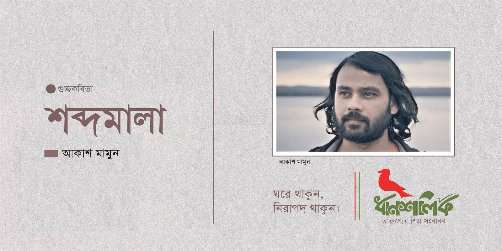 শব্দমালা :  আকাশ মামুন