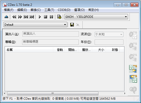 CDex Portable 免安裝綠色版下載 2.08,將音樂光碟CD轉MP3軟體下載,免費抓音軌程式   馬呼免費軟體