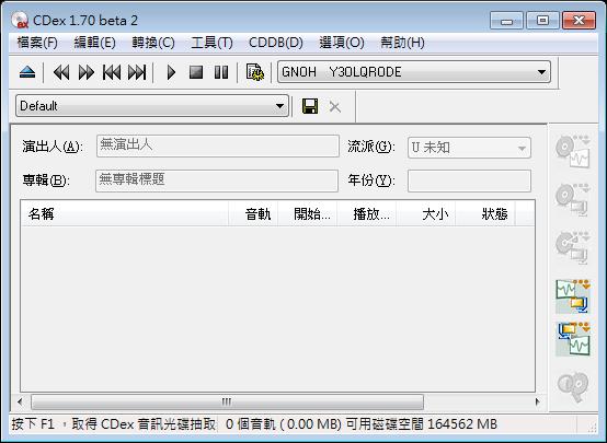 CDex Portable 免安裝綠色版下載,將音樂光碟CD轉MP3軟體下載,免費抓音軌程式