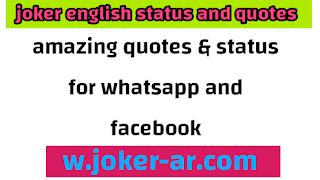 478 amazing quotes & status for whatsapp and facebook 2021- joker english