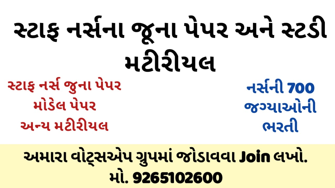 Gujarat Staff Nurse Old Paper PDF Download 2020/21