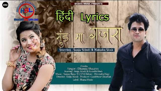 Mund Ma Gajra Song Lyrics - Dhanraj Shaurya : मुण्ड मां गजरा