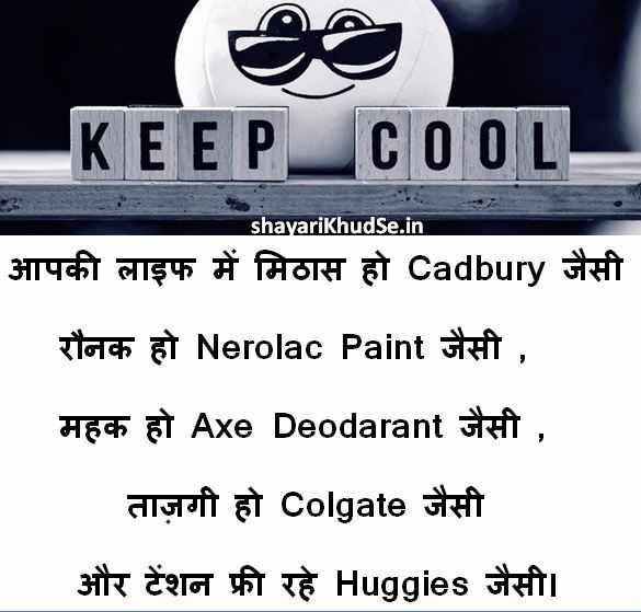 Comedy Shayari Dp, Comedy Shayari Photo
