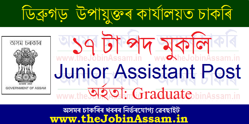 Deputy Commissioner, Dibrugarh Recruitment 2021