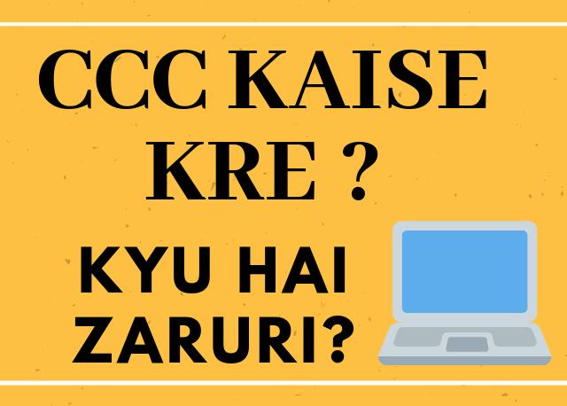 ccc online kaise kare