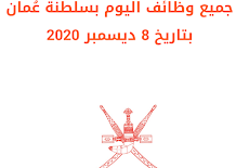 جميع وظائف اليوم بسلطنة عُمان بتاريخ 8 ديسمبر 2020