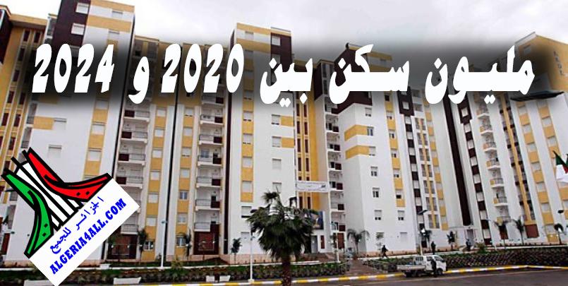 البرنامج الخماسي للسكن