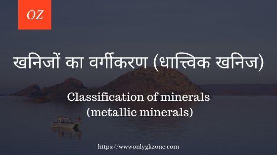 खनिजों का वर्गीकरण (धात्त्विक खनिज) |  Classification of minerals (metallic minerals)