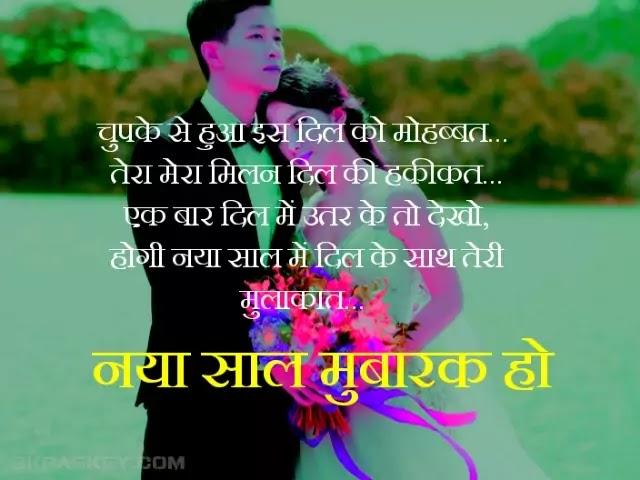 Happy New Year Love Shayari SMS in Hindi 2021