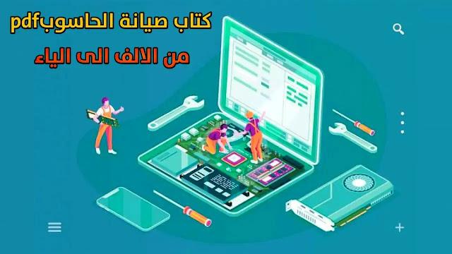 تحميل كتاب صيانة الحاسوب باللغة العربيةpdf شرح بالصور وبالتفصيل