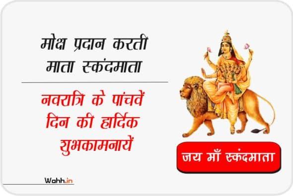 Navratri Mata Skandmata  shubhkamanayen