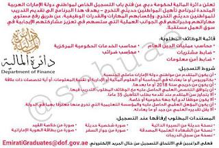 نكون قد وصلنا إلى نهاية المقال المقدم والذي تحدثنا فيه عن دائرة المالية لحكومة دبي عن فتح باب التسجيل للتدريب والتوظيف  ، وتحدثنا ايضا دائرة المالية دبي وظائف ، وتحدثنا أيضا عن دائرة المالية دبي برنامج للتدريب، , والذي قدمنا لكم من خلالة طريقة التقديم والتسجيل دائرة المالية لحكومة دبي  ، كما قمنا بتزويدكم بتفاصيل البرنامج تأهيل ، كل هذا قدمنا لكم عبر هذا المقال ، عبر مدونة وظائف في الإمارات .