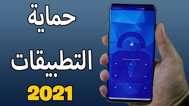 أفضل تطبيق لحماية تطبيقات هاتفك مع الحصول على صافرة الإنذار في عام 2021