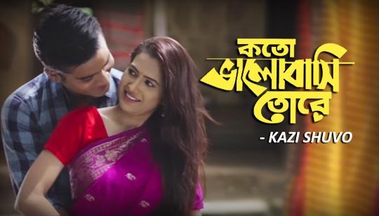 Koto Valobashi Tore Full Lyrics Song (কত ভালোবাসি তোরে) Kazi Shuvo
