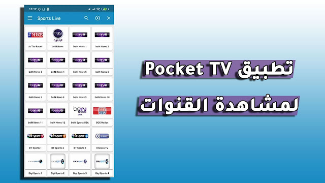 تحميل تطبيق Pocket TV apk الجديد لمشاهدة جميع قنوات العالم المشفرة على اجهزة الاندرويد