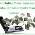 Online Paise Kaise Kamaye: Padhe 20 Easy Tarike