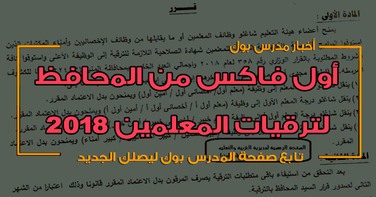 مبروك ننشر أول قرار ترقية من المحافظ وصرف بدل الأعتماد بمحافظة المنيا