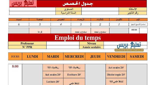 جدول الحصص للمستوى الثاني (أفواج) عربية و فرنسية، التوقيت المكيف