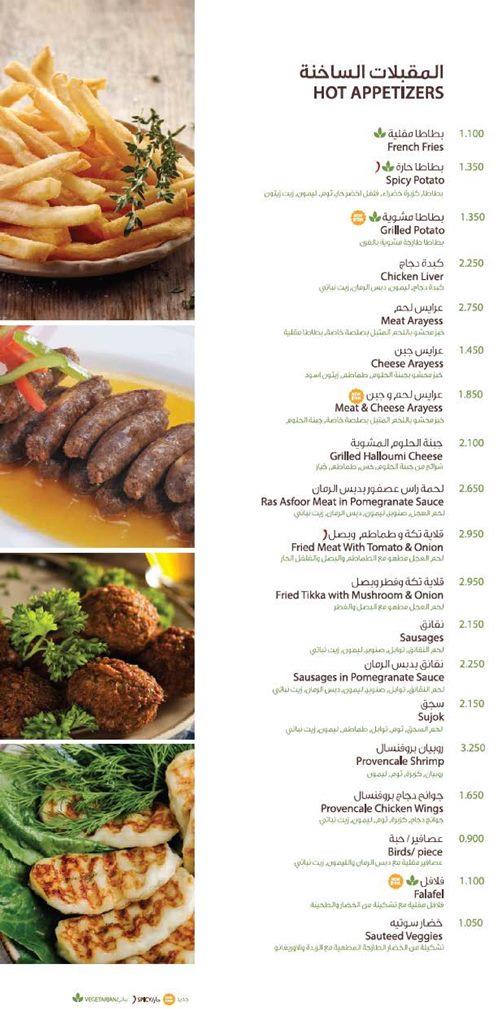 منيو مطعم الساحة الكويت
