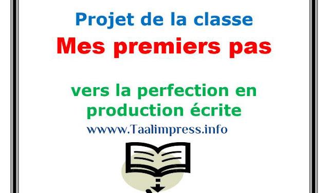 Projet de la classe : mes premiers pas vers la perfection en production écrite