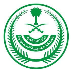 ابشر للتوظيف - رابط التسجل فى الوظائف العسكرية وزارة الداخلية 1441