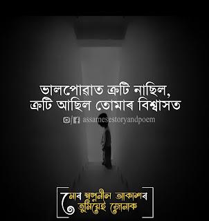 Assamese love shayari | Assamese shayari