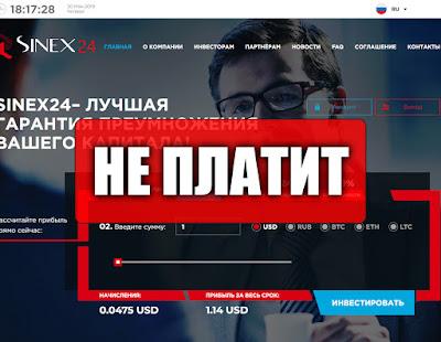 Скриншоты выплат с хайпа sinex24.com