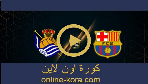 مشاهدة مباراة برشلونة وريال سوسيداد  بث مباشر15-08-2021 الدوري الاسباني